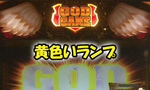 神々 凱旋 ミリオンゴッド 天井 の %page_title%